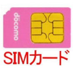 スマホ格安SIM比較おすすめランキングサイト紹介