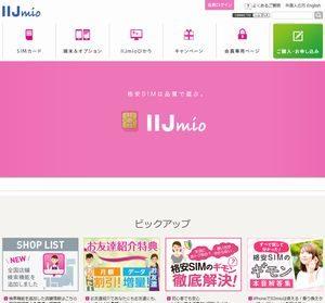 IIJmio格安SIM公式サイト