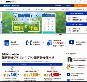 DMMmobile(DMMモバイル)格安SIM公式サイト