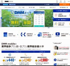 SIMフリーのiphoneで格安sim(DMMモバイル)使ってみた体験談