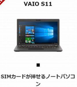 VAIO S-11~楽天モバイル格安SIMセット端末