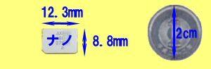 ナノSIMのサイズ・大きさ