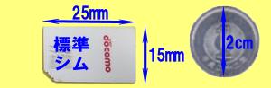 標準SIM(miniSIM)のサイズ・大きさ