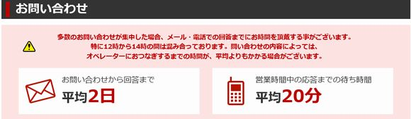 楽天モバイルは(16/11/27現在)電話やメールでのお問い合わせが時間がかかる