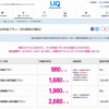 UQmobile格安SIMの料金価格やおすすめ・注意点等