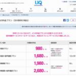 U-mobile格安SIMの料金価格やおすすめ・注意点等