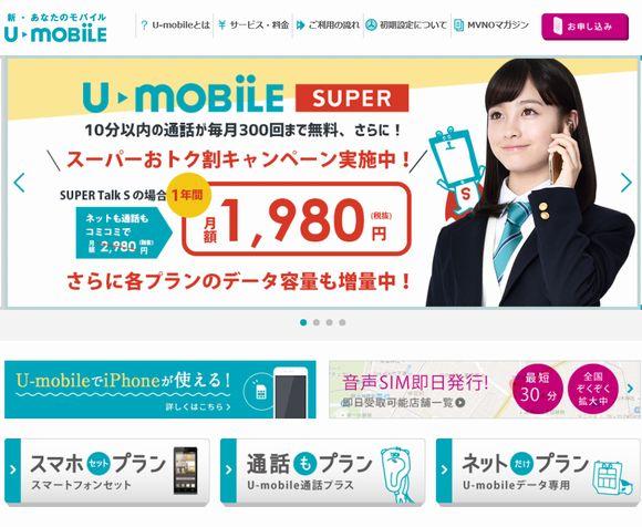 U-mobileの格安SIMホームページ