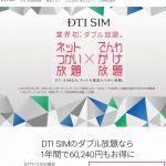 「DTI SIM」格安SIMの料金価格やおすすめ・注意点等