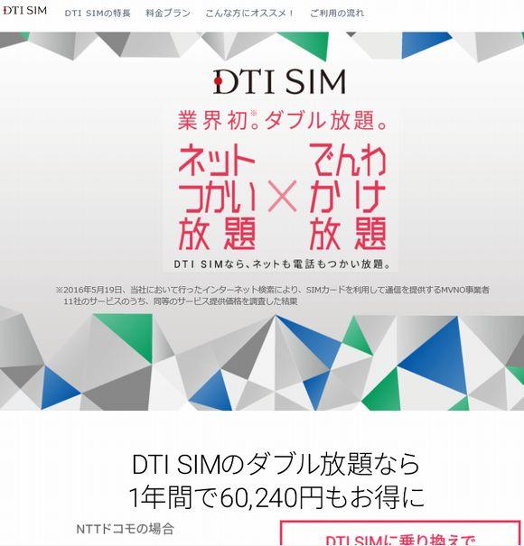 DTI SIMの格安SIMホームページ