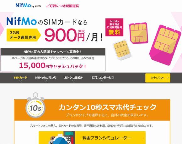 NifMoの格安SIMホームページ