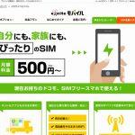 エキサイトモバイル格安SIMの料金価格やおすすめ・注意点等