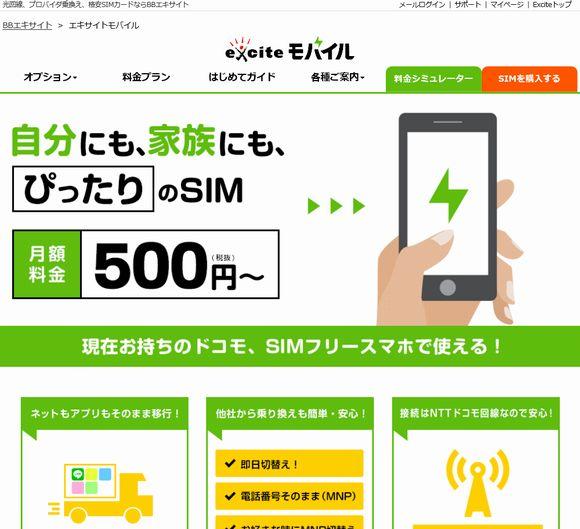 エキサイトモバイル格安SIMの格安SIMホームページ