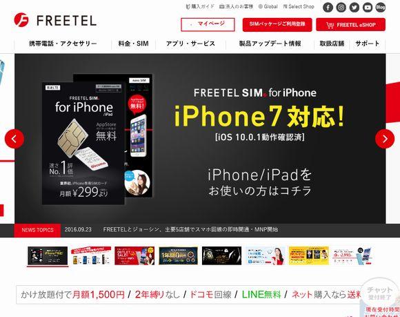 FREETEL SIMの格安SIMホームページ