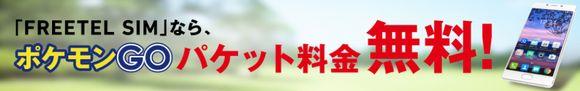 ポケモンGOの通信パケット料金無料0円