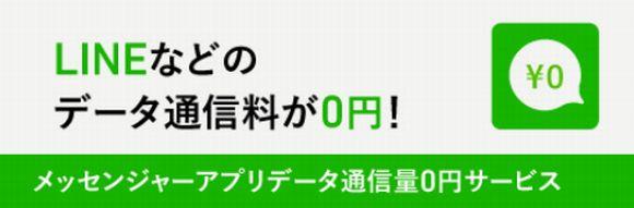 LINE等のデータ通信料金が無料0円!
