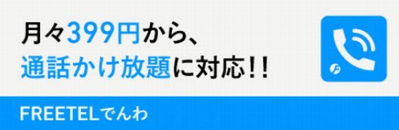FREETEL SIM専用通話アプリ「FREETELでんわ」