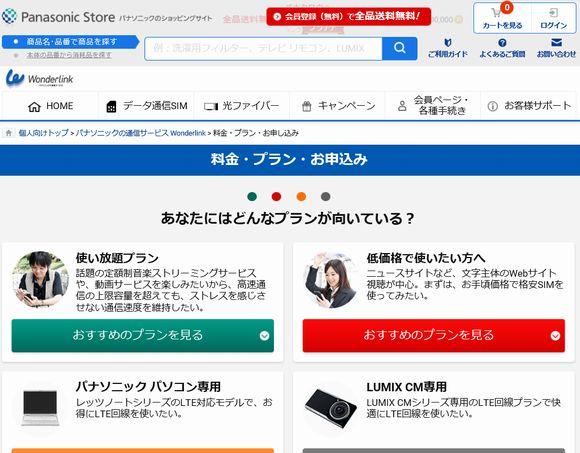 パナソニックWonderlinkLTEの格安SIMホームページ
