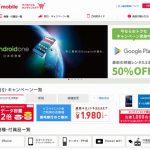 Y!mobile(ワイモバイル)格安SIM料金価格やおすすめ・注意点等