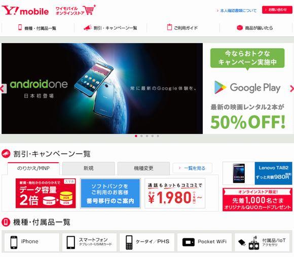 Y!mobile(ワイモバイル)格安SIMの格安SIMホームページ