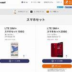 So-net(ソネット)格安SIM料金価格やおすすめ・注意点等