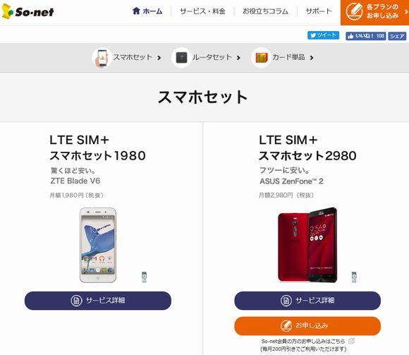 So-net(ソネット)格安SIMの格安SIMホームページ