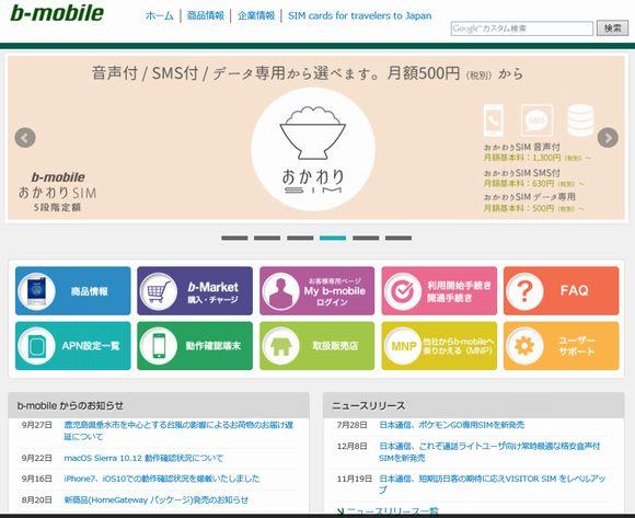 b-mobile格安SIMの格安SIMホームページ