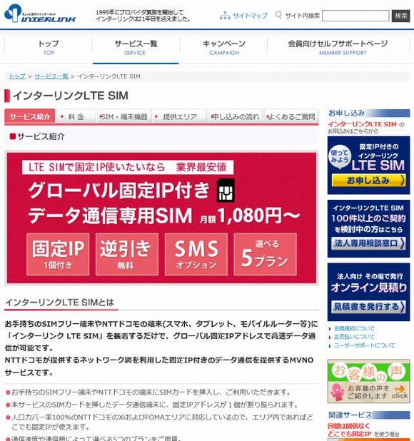 インターリンクLTE SIM格安SIMホームページ