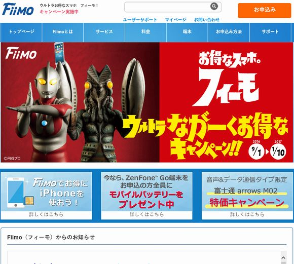 Fiimo(AU対応フィーモ)の格安SIMホームページ