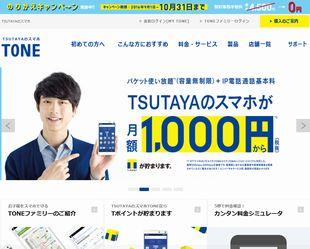 TONEトーンモバイル(ツタヤスマホ)の格安SIMホームページ