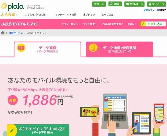 ぷららモバイルLTEの格安SIMホームページ