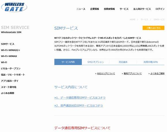 ワイヤレスゲートの格安SIMホームページ