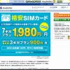 ASAHIネット(ANSIM)格安SIMの料金価格やおすすめ・注意点等