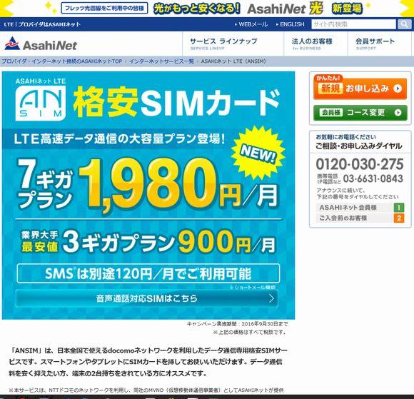 ASAHIネット(ANSIM)の格安SIMホームページ