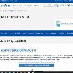 hi-ho LTE typeD格安SIMの料金価格やおすすめ・注意点等