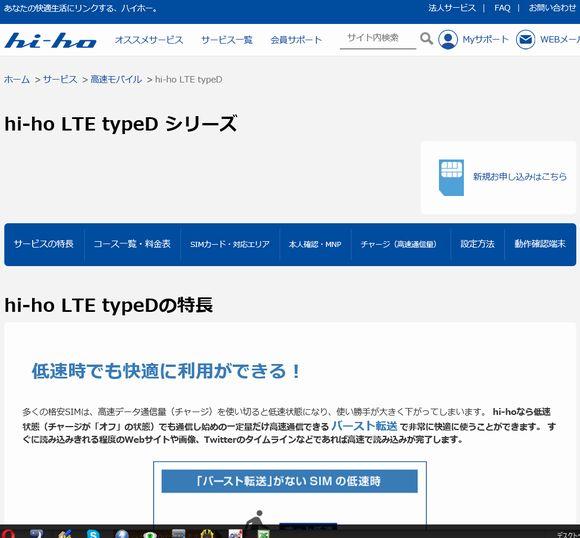 hi-ho LTE typeDの格安SIMホームページ