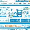 SkyLinkMobile(エレコム)格安SIMの料金価格やおすすめ・注意点等