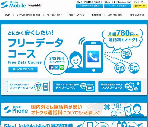 SkyLinkMobile(エレコム)の格安SIMホームページ