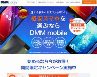 DMMmobileモバイル格安SIMホームページ