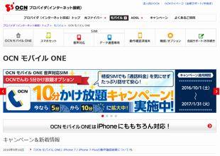 OCNモバイルONE格安SIMホームページ