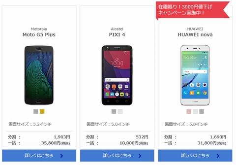 スマートフォン~DMMmobileモバイル取り扱い端末