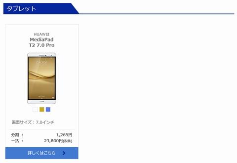 タブレット~DMMmobileモバイル取り扱い端末