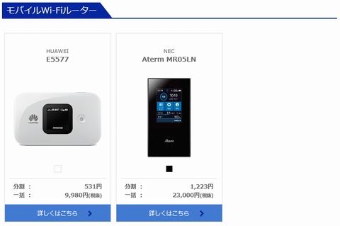 モバイルWi-Fiルーター~DMMmobileモバイル取り扱い端末