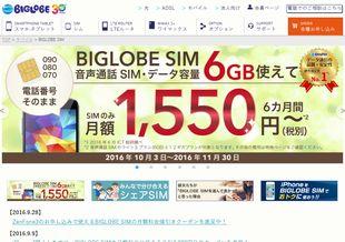 BIGLOBE格安SIMホームページ