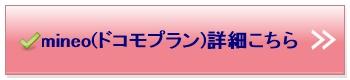 mineo(ドコモDプラン)格安SIM詳細はこちら