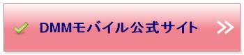 DMMmobileモバイル公式サイト