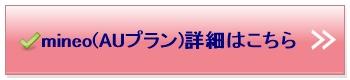 mineo(エーユーAプラン)格安SIM詳細はこちら