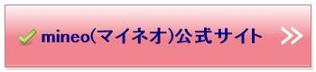 mineo(マイネオ公式サイト)