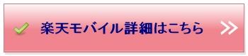 楽天モバイル格安SIM詳細はこちら