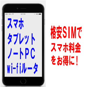 mineo格安SIMは通信速度が安定!お昼時間帯下り速度3Mbps!
