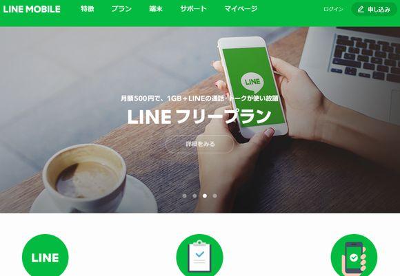 LINEMOBILEラインモバイルの格安SIMホームページ